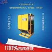 电蒸汽锅炉的节电原理及优势是什么?